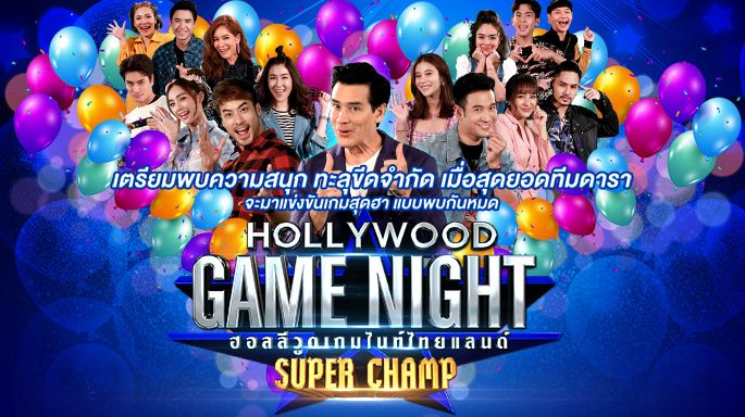 รายการช่อง3 Hollywood Game Night Thailand Super Champ