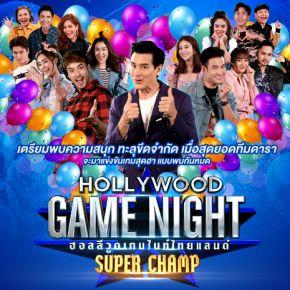 รายการช่อง3 Hollywood Game Night Thailand Super Champ