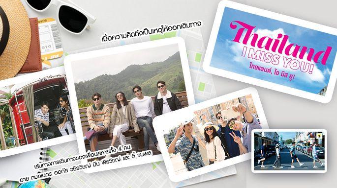 รายการช่อง3 Thailand, I Miss You! (ไทยแลนด์, ไอ มิส ยู!)