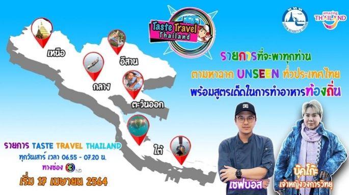 รายการช่อง3 Taste Travel Thailand