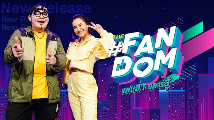 รายการช่อง3 The Fandom แฟนซ่า สตาร์สู้