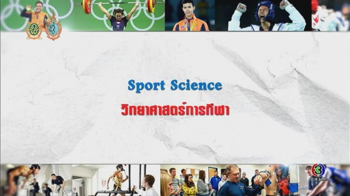 ดูรายการย้อนหลัง ศัพท์สอนรวย | Sport Science = วิทยาศาสตร์การกีฬา