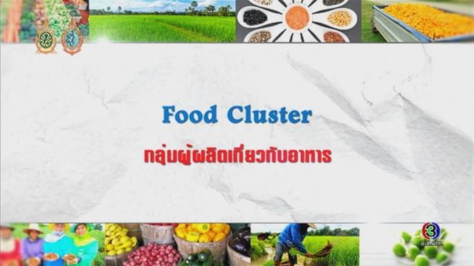 ดูรายการย้อนหลัง ศัพท์สอนรวย | Food Cluster = กลุ่มผู้ผลิตเกี่ยวกับอาหาร