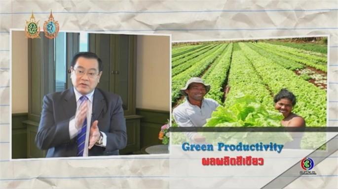 ดูละครย้อนหลัง ศัพท์สอนรวย | Green Productivity = ผลผลิตสีเขียว