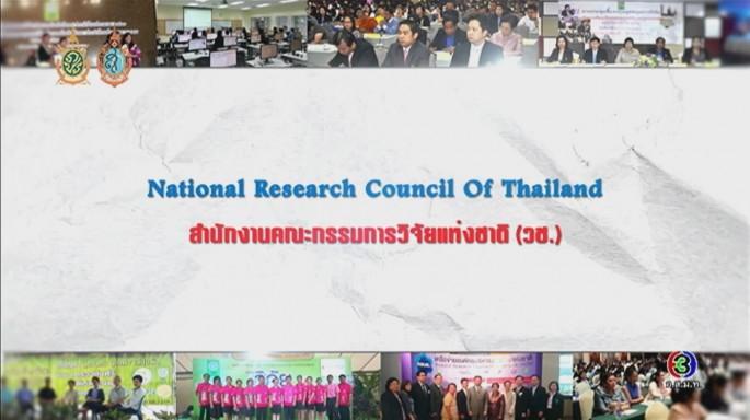 ดูรายการย้อนหลัง ศัพท์สอนรวย | National Research Council Of Thailand = สำนักงานคณะกรรมการวิจัยแห่งชาติ (วช.)