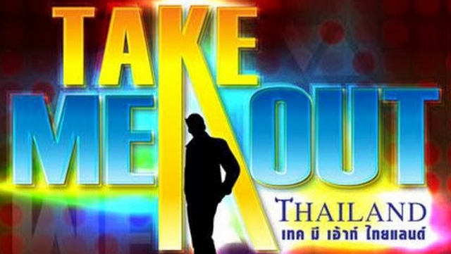 ดูละครย้อนหลัง Take Me Out Thailand S10 ep.19 กุ่ย-ก้อง 1/4 (13 ส.ค. 59)