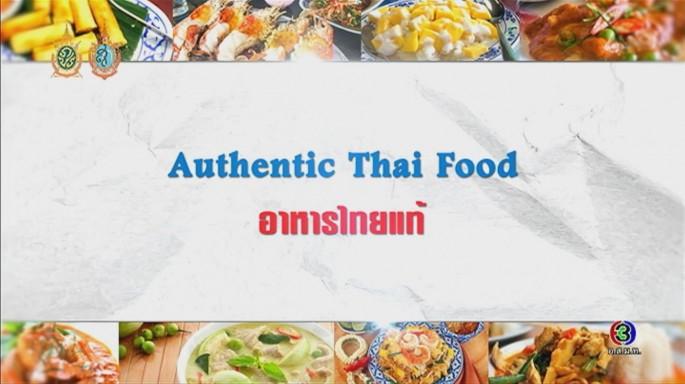 ดูละครย้อนหลัง ศัพท์สอนรวย | Authentic Thai Food = อาหารไทยแท้