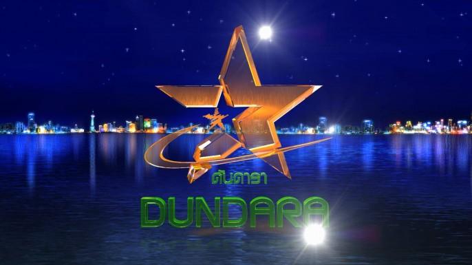 ดูละครย้อนหลัง ดันดารา (Dundara) จิ๊บ ปกฉัตร โชว์เซ็กซี่ในดันดารา 21 สิงหาคม 2559