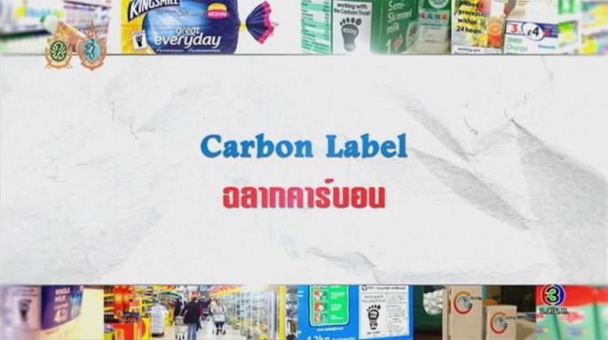 ดูละครย้อนหลัง ศัพท์สอนรวย | Carbon Label = ฉลากคาร์บอน