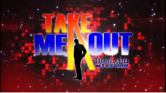 ดูละครย้อนหลัง Take Me Out Thailand S10 ep.21 กิ๊กกี้-ปอนด์ 1/4 (27 ส.ค. 59)
