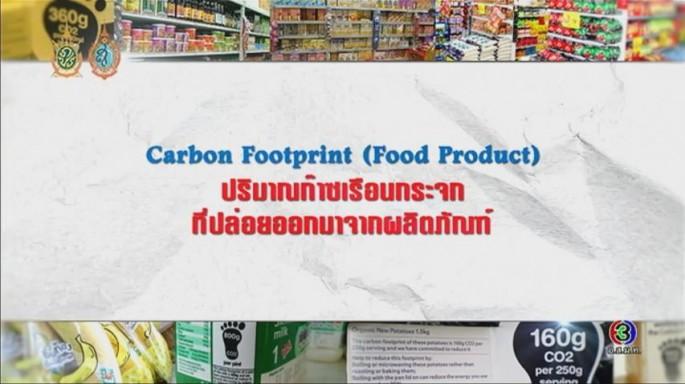 ดูรายการย้อนหลัง ศัพท์สอนรวย | Carbon Footprint (Food Product) = ปริมาณก๊าซเรือนกระจกที่ปล่อยออกมาจากผลิตภัณฑ์