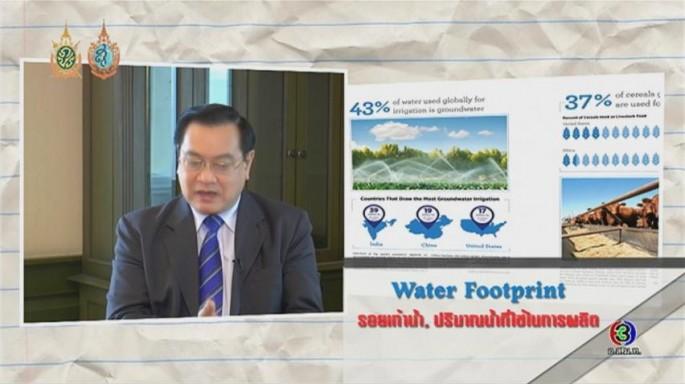ดูละครย้อนหลัง ศัพท์สอนรวย | Water Footprint = รอยเท้าน้ำ, ปริมาณน้ำที่ใช้ในการผลิต