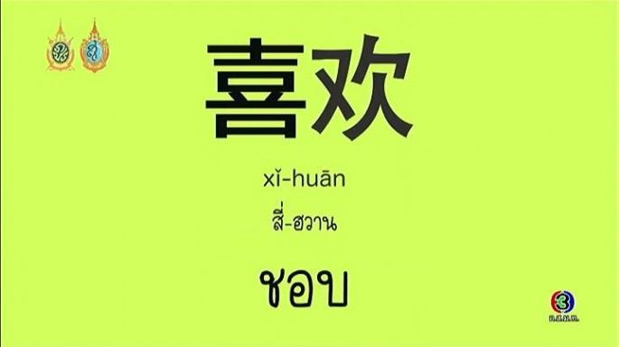 ดูรายการย้อนหลัง โต๊ะจีน Around the World | คำว่า (สี่-ฮวาน) ชอบ