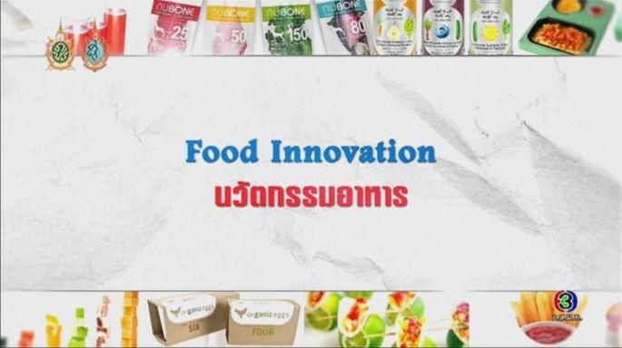 ดูละครย้อนหลัง ศัพท์สอนรวย | Food Innovation = นวัตกรรมอาหาร