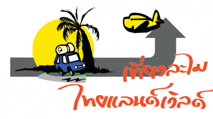 ดูละครย้อนหลัง ล่องโขงชล ยลเมืองมรดกโลก หลวงพระบาง #1