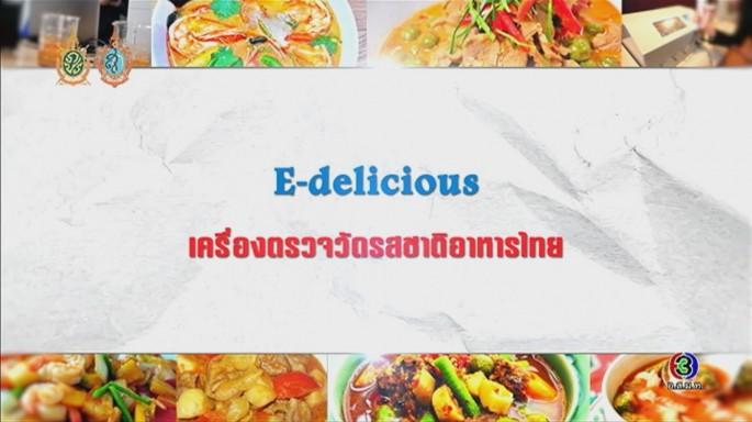 ดูละครย้อนหลัง ศัพท์สอนรวย | E-delicious = เครื่องตรวจวัดรสชาติอาหารไทย