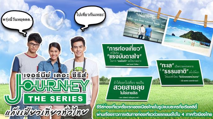 ดูละครย้อนหลัง Journey The Series แก๊งเฟี้ยวเที่ยวทั่วไทย Season 1 EP07 ตรัง (Trang)