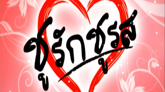ดูละครย้อนหลัง ชูรักกันที่ โรงเรียน สตรีนนทบุรี(2)