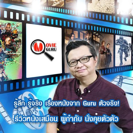 รายการย้อนหลัง Movie Guru 21-8-59