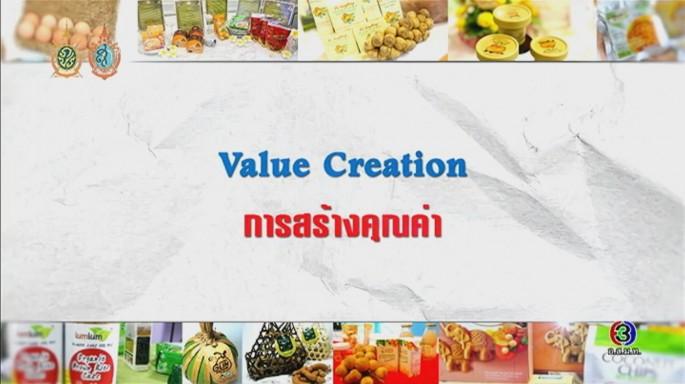 ดูรายการย้อนหลัง ศัพท์สอนรวย | Value Creation = การสร้างคุณค่า