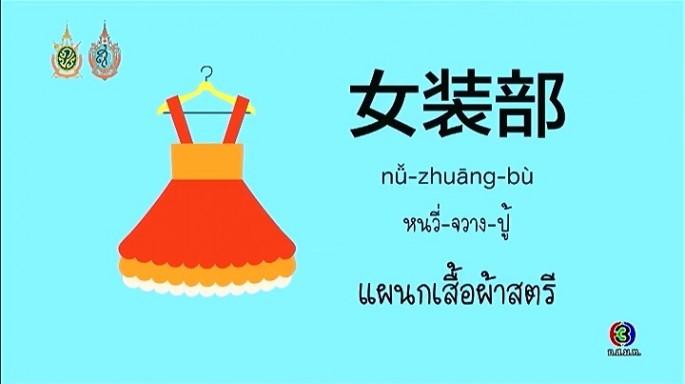 ดูรายการย้อนหลัง โต๊ะจีน Around the World | คำว่า (หนวี่-จวาง-ปู้) แผนกเสื้อผ้าสตรี