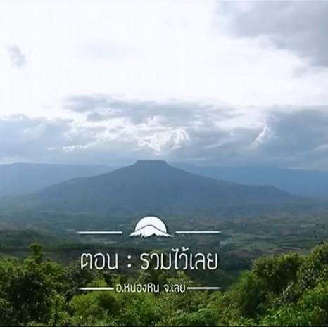 รายการย้อนหลัง ลอง Stay   รวมไว้เลย อ.หนองหิน จ.เลย   04-09-59   TV3 Official