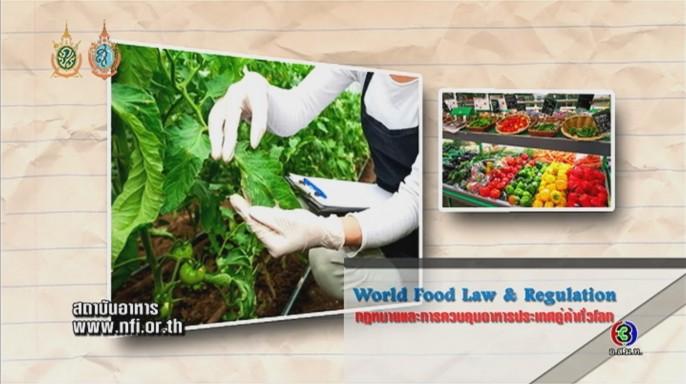 ดูรายการย้อนหลัง ศัพท์สอนรวย | World Food Law & Regulation = กฎหมาย และการควบคุมอาหารประเภทคู่ค้าทั่วโลก