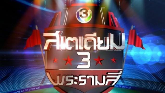ดูรายการย้อนหลัง Stadium 3 : เนย์มาร์ เต้นแข่ง นักบอลไทย (5 ก.ย. 59)