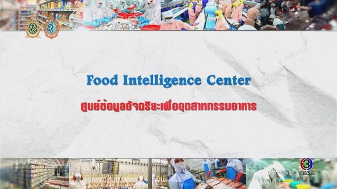 ดูละครย้อนหลัง ศัพท์สอนรวย | Food Intelligence Center = ศูนย์ข้อมูลอัจฉริยะเพื่ออุตสาหกรรมอาหาร