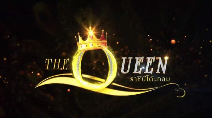 ดูละครย้อนหลัง ราชินีโต๊ะกลม TheQueen|