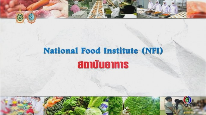 ดูรายการย้อนหลัง ศัพท์สอนรวย | National Food Institute (NFI) = สถาบันอาหาร