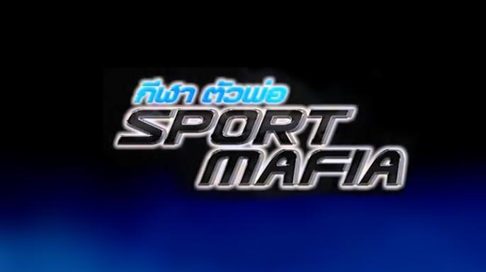 ดูละครย้อนหลัง Sport Mafia : ดูกีฬา = เสี่ยงตาย? (4 ก.ย. 59) [Ep. 82 / 3]