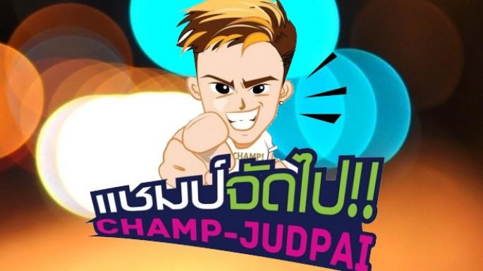 ดูละครย้อนหลัง แชมป์ จัดไป : ลุ้น กิน ฟรี!!! ซูชิ ที่ ยาววว & อร่อยยย มาก (4 ก.ย. 59) [Ep. 111 / 3]
