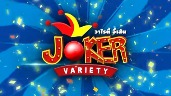 ดูรายการย้อนหลัง Joker Variety วาไรตี้จี้เส้น-มิลค์ ภัทลดา ตอน สปาร์ต้าปราก(24.ส.ค.59)