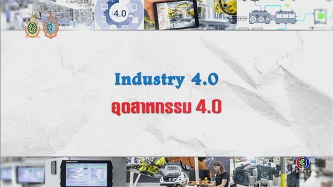 ดูละครย้อนหลัง ศัพท์สอนรวย | Industry 4.0 = อุตสาหกรรม 4.0