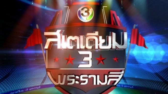 ดูรายการย้อนหลัง Stadium 3 : ประเทศไทย เท่ากัน เท่าเทียม? (21 ก.ย. 59)