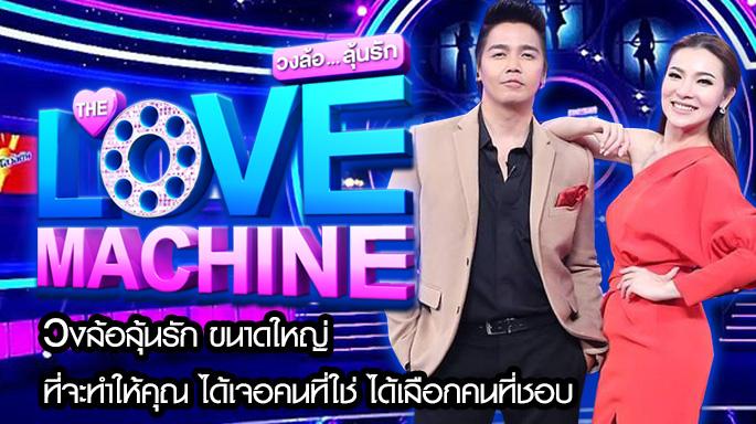 ดูรายการย้อนหลัง The Love Machine วงล้อ...ลุ้นรัก | 26 กันยายน 2559