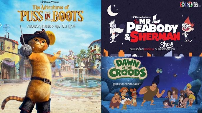 ดูรายการย้อนหลัง นายพีบอดี้และเชอร์แมนกับรายการสุดป่วน The Mr.Peabody & Sherman Show | 06-09-59 | TV3 Official