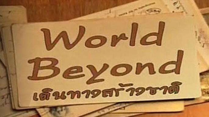 ดูรายการย้อนหลัง World beyond เดินทางสร้างชาติ ตอน เรื่องเล่าหลากวัฒนธรรมดนตรีนานาชาติ