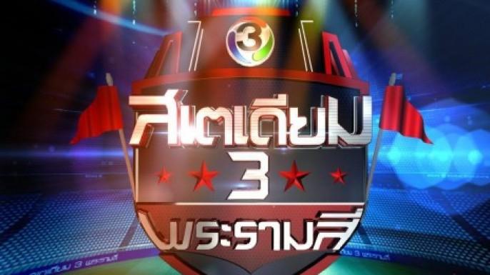 ดูรายการย้อนหลัง Stadium 3 : มวยไทย เวอร์ชั่น Small Size (13 ก.ย. 59)