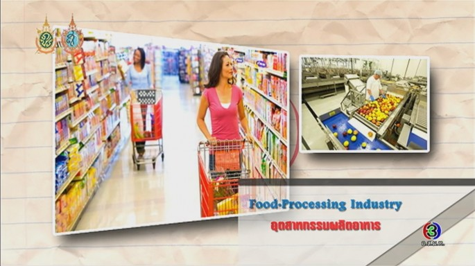 ดูรายการย้อนหลัง ศัพท์สอนรวย | Food-Processing Industry = อุตสาหกรรมผลิตอาหาร