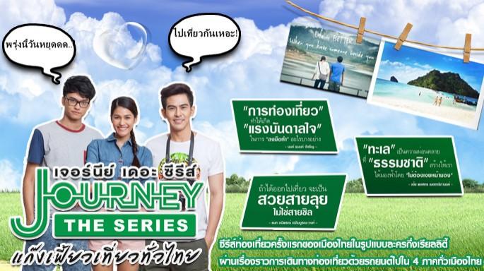 ดูละครย้อนหลัง Journey The Series แก๊งเฟี้ยวเที่ยวทั่วไทย EP01 - ชุมพร (Chumphon)