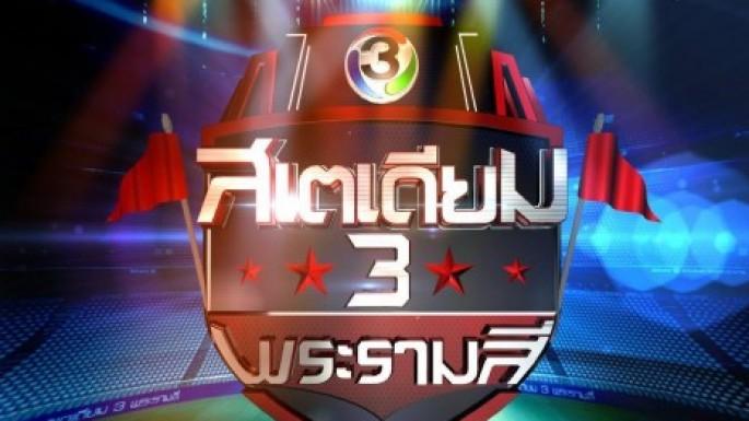 ดูรายการย้อนหลัง Stadium 3 : จิก ให้ ฟิท ทำให้เทมส์ ชนะ นักเทควันโด มือ 1 โลก (24 ส.ค. 59)
