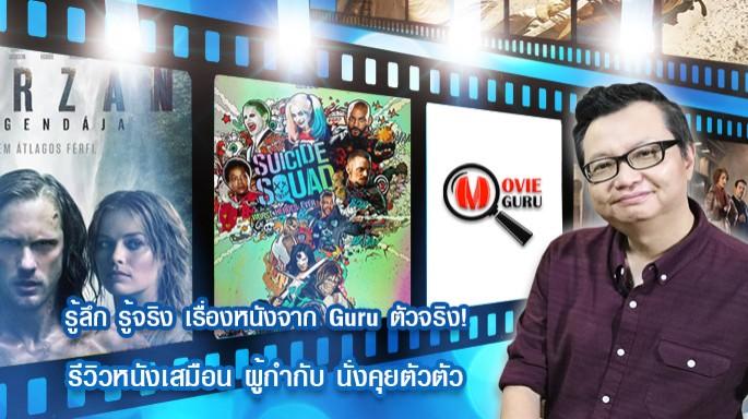 ดูรายการย้อนหลัง Movie Guru 4-9-59