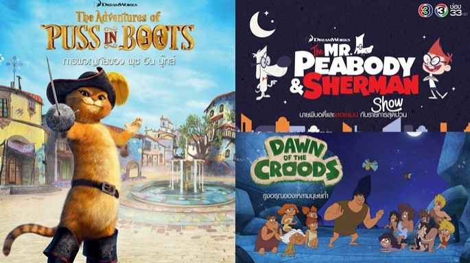 ดูรายการย้อนหลัง นายพีบอดี้และเชอร์แมนกับรายการสุดป่วน The Mr.Peabody & Sherman Show | 24-08-59 | TV3 Official