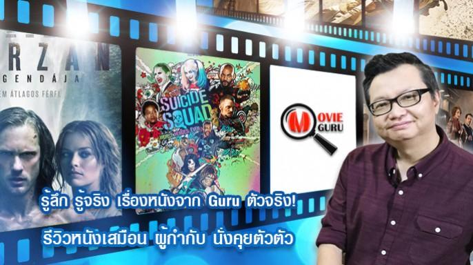 ดูรายการย้อนหลัง Movie Guru 18-9-59