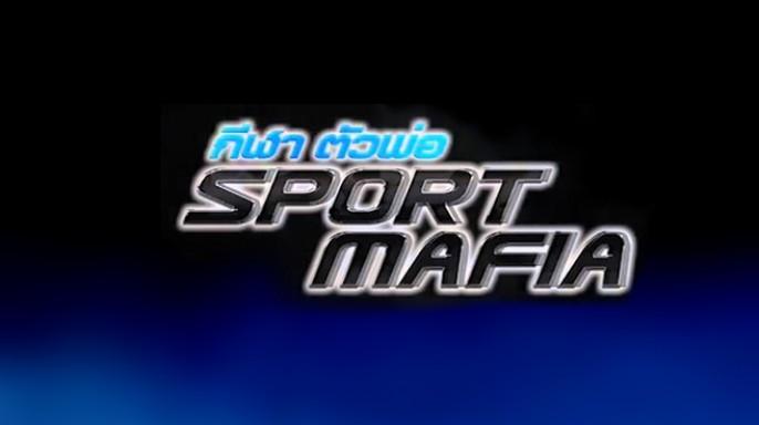 ดูละครย้อนหลัง Sport Mafia : คู่ รัก สะท้านสระ (21 ส.ค. 59) [Ep. 80 / 3]