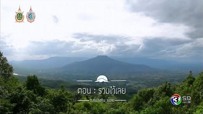 ดูรายการย้อนหลัง ลอง Stay | รวมไว้เลย อ.หนองหิน จ.เลย | 04-09-59 | TV3 Official
