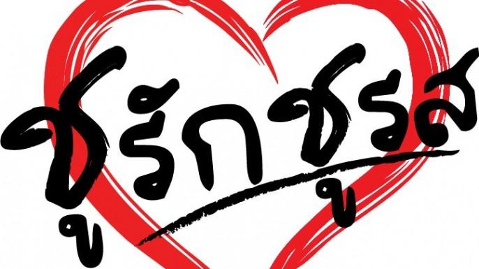 ดูละครย้อนหลัง ชูรักกันที่ โรงเรียน สตรีวัดระฆัง(3)