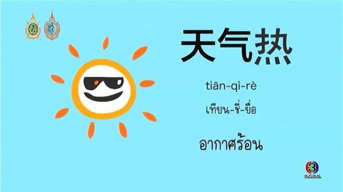 ดูละครย้อนหลัง โต๊ะจีน Around the World | คำว่า (เทียน-ชี่-ยื่อ) อากาศร้อน